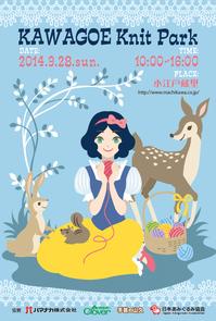 kawagoe2014.jpg