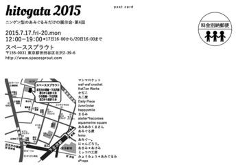 hitogata2015-atena-s.jpg